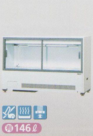 【送料無料】新品!サンデン 冷蔵ショーケース(146L) MUS-U77XE