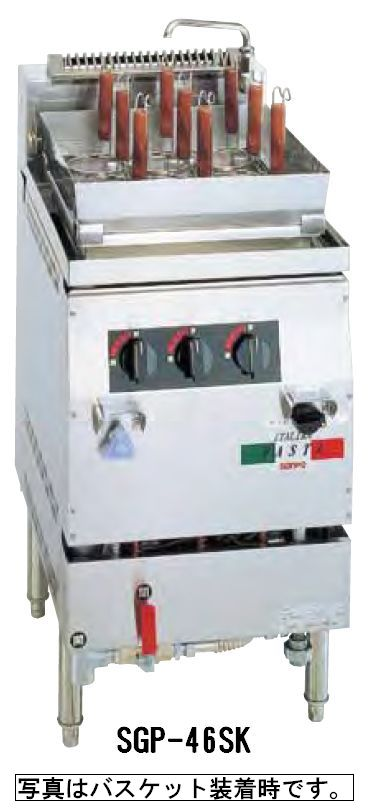 【送料無料】新品!SANPO ガス式パスタボイラー SGP-46SK