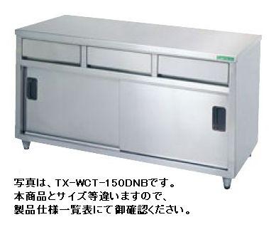 【送料無料】新品!タニコー 引出付調理台 (バックガードなし) W1500*D900*H800 TX-WCT-150BDW