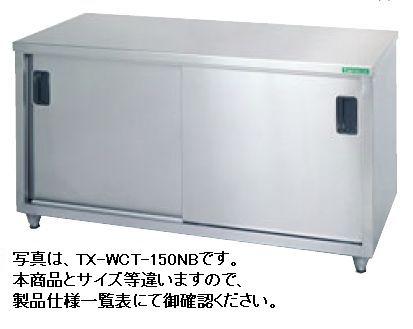 【送料無料】新品!タニコー 調理台 (バックガードなし) W1500*D900*H800 TX-WCT-150BW
