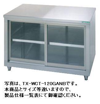 【送料無料】新品!タニコー 調理台/ガラス戸式 (バックガードなし) W1500*D750*H800 TX-WCT-150GANB