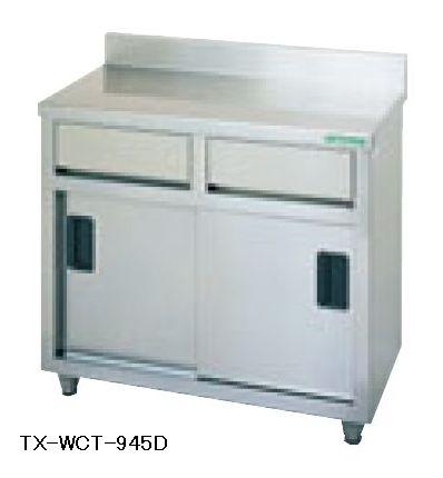 【送料無料】新品!タニコー 引出付調理台 (バックガードあり) W900*D450*H800 TX-WCT-945D
