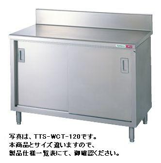 【送料無料】新品!タニコー 調理台 (バックガードあり) W1200*D750*H850 TA-WCT-120A