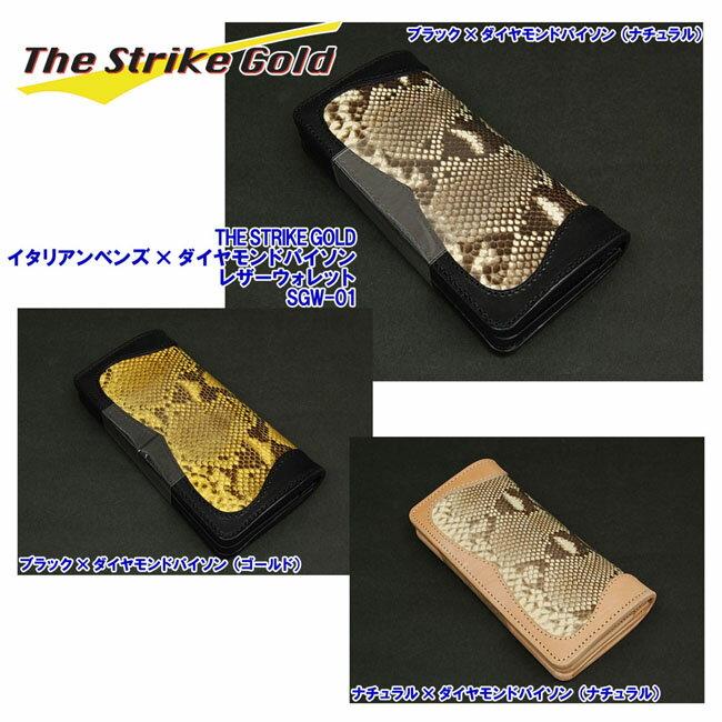 【生産終了につき、処分特価!】THE STRIKE GOLD(ストライクゴールド) イタリアンベンズ×ダイヤモンドパイソン レザーウォレット「SGW-01」