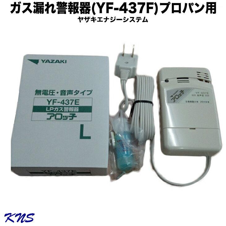 矢崎 警報器 YF-437E 1個入【KNS】【RCP】