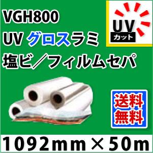 VGH800 UVグロスラミネートフィルム(1092mm×50mm)
