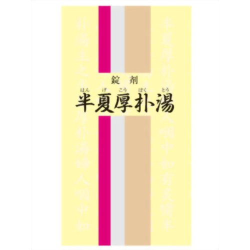 【第2類医薬品】一元の漢方製剤半夏厚朴湯(はんげこうぼくとう)350錠入×3個【RCP】