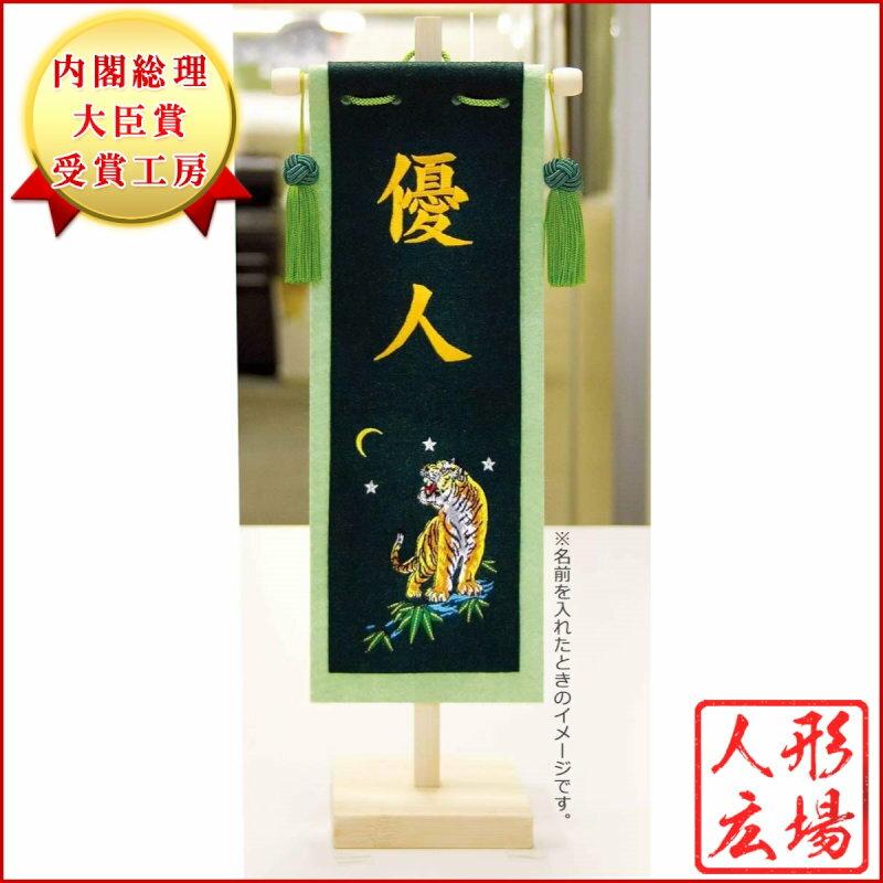 名前旗 刺繍 五月人形 兜 子供の日 端午の節句 5月人形 五月飾りに添える 節句 飾り とら(中)飾り台付き 人形広場