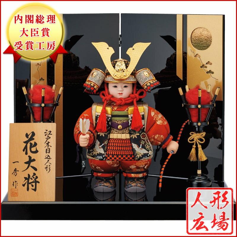 五月人形 5月人形 一秀作 武者人形飾り 「花大将A・陣羽織・大」