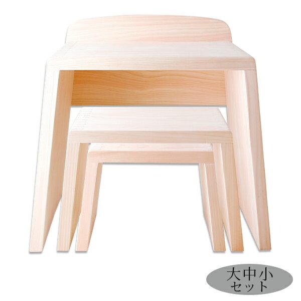 浴室用 風呂用 バスルーム お風呂 椅子 ひのき 木製 浴室用とちぎ桧椅子(大中小セット)