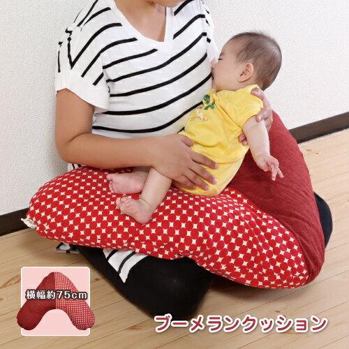 使い方いろいろV字型クッション 授乳クッションやママのお昼寝、ソファの背当てにぴったりのブーメランクッション 色柄が豊富でセミオーダーできるクッション ギフト対応