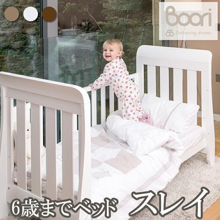 boori/ブーリー/スレイ/キッズベットやソファとして成長に合わせて変形可能/半永久的に使えるベビーベッドです。シンプルでスタイリッシュなデザイン/お昼ね/おひるね/新生児/キッズ/代引不可/U-SLCBD