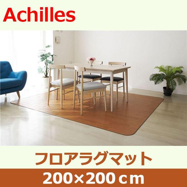アキレス クッションフロアラグマット ナチュラル 200×200cm