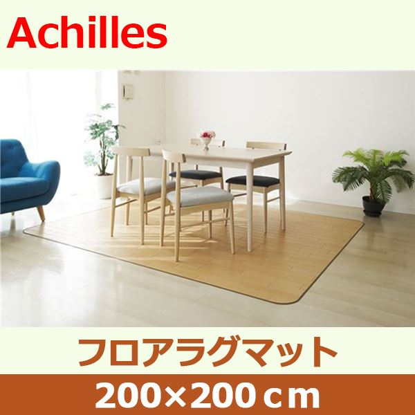 アキレス クッションフロアラグマット ライト 200×200cm