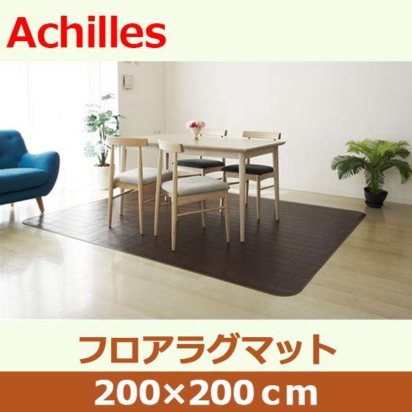 アキレス クッションフロアラグマット ダークブラウン 200×200cm