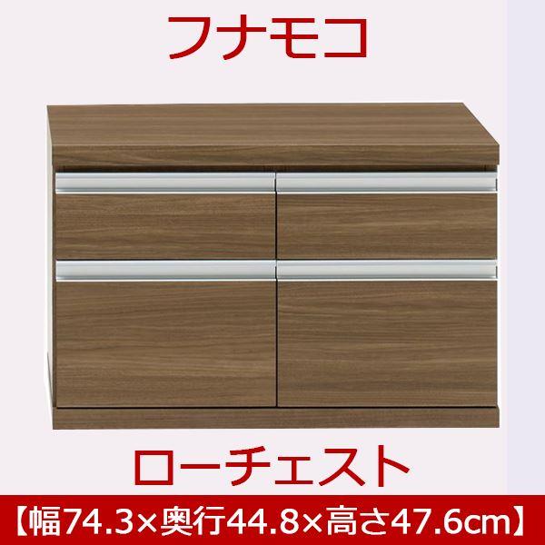フナモコ ラチス ローチェスト 【幅75×高さ48cm】 リアルウォールナット FLD-75S 日本製