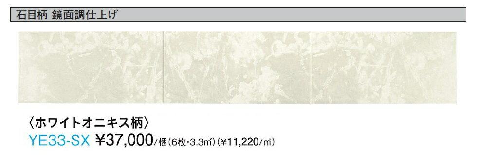 [送料無料(沖縄・離島・一部地域は除く)]大建工業株式会社ハピアフロア石目柄(鏡面調仕上げ)1ケース6枚入り(3.3平米)YE33-SX 色;ホワイトオニキス柄※9ケース以上ご注文の場合は分納になります。