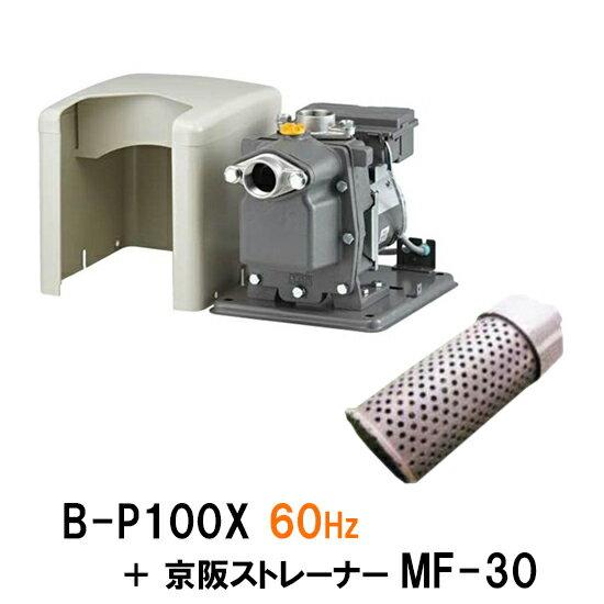 ポンプの寿命が長くなります。日立 ビルジポンプ B-P100W 60Hz+京阪ストレーナーMF-30 在庫品【送料無料 北海道 沖縄 別途1300円 東北350円】【♭】