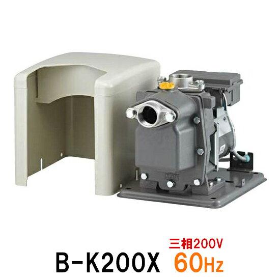 B-K200Wの後継機種日立 ビルジポンプ B-K200X 三相200V 60Hz【送料無料 北海道 沖縄 別途1300円 東北350円 同梱可】【♭】