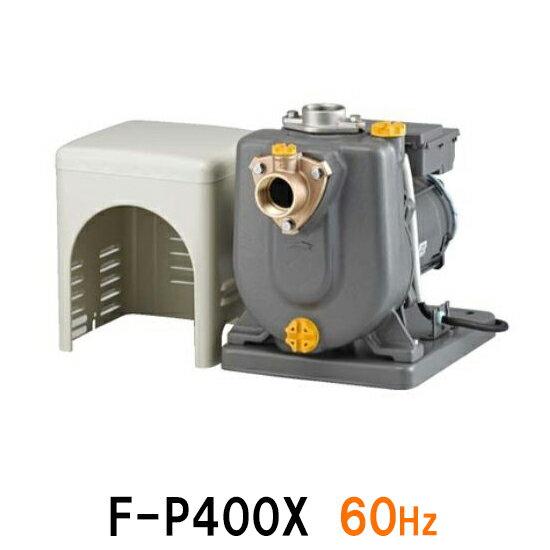 F-P400Wの後継機種日立 ヒューガルポンプ F-P400X 単相100V 60Hz 送料無料 送料 北海道・沖縄・離島は別途見積【♭】