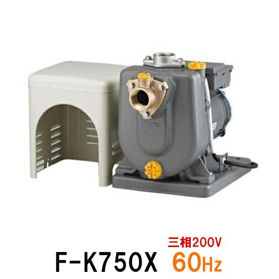 F-K750Wの後継機種日立 ヒューガルポンプ F-K750X 三相200V 60Hz 送料無料 送料 北海道・沖縄・離島は別途見積【♭】