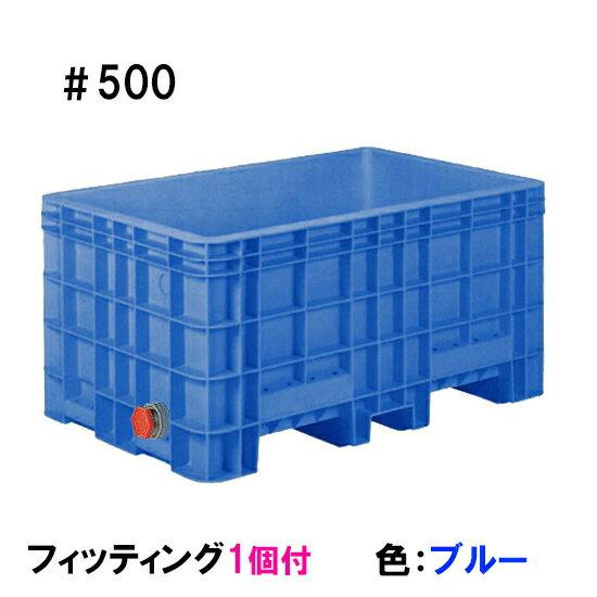 ♭サンコー(三甲)ジャンボックス#500 フィッティング1個付 色:ブルー送料無料 代引不可 同梱不可【♭】