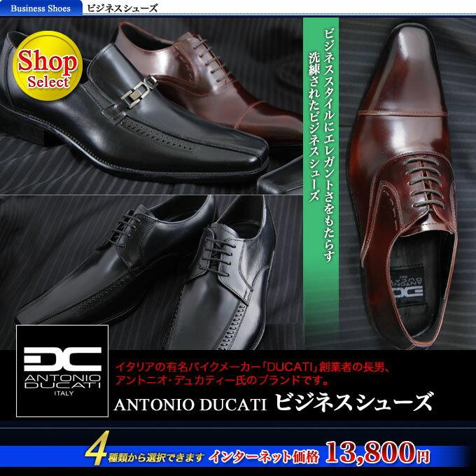 ANTONIO DUCATI ビジネスシューズ(革靴・日本製)ブラック・ブラウン/ストレートチップ/ビットシューズ/スワールモカ