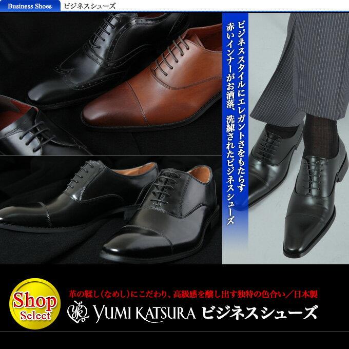 YUMI KATSURA ビジネスシューズ(革靴・日本製)ブラック・ブラウン /ストレートチップ/ウイングチップ/スワールモカ -桂由美-