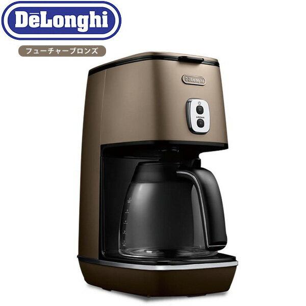 デロンギ ディスティンタコレクション ドリップコーヒーメーカー フューチャーブロンズ ICMI011J (sb) 【送料無料】【あす楽対応】