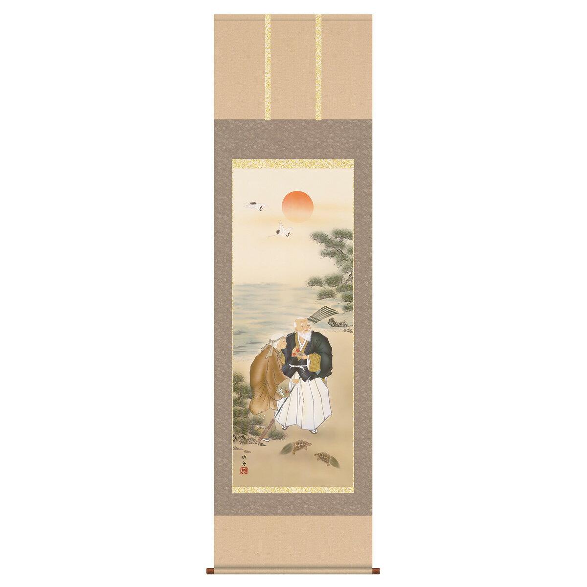 端午の節句 正月 掛け軸 掛軸 「瀬田功舟(洛友会)作 高砂」 ●正月飾り 端午の節句