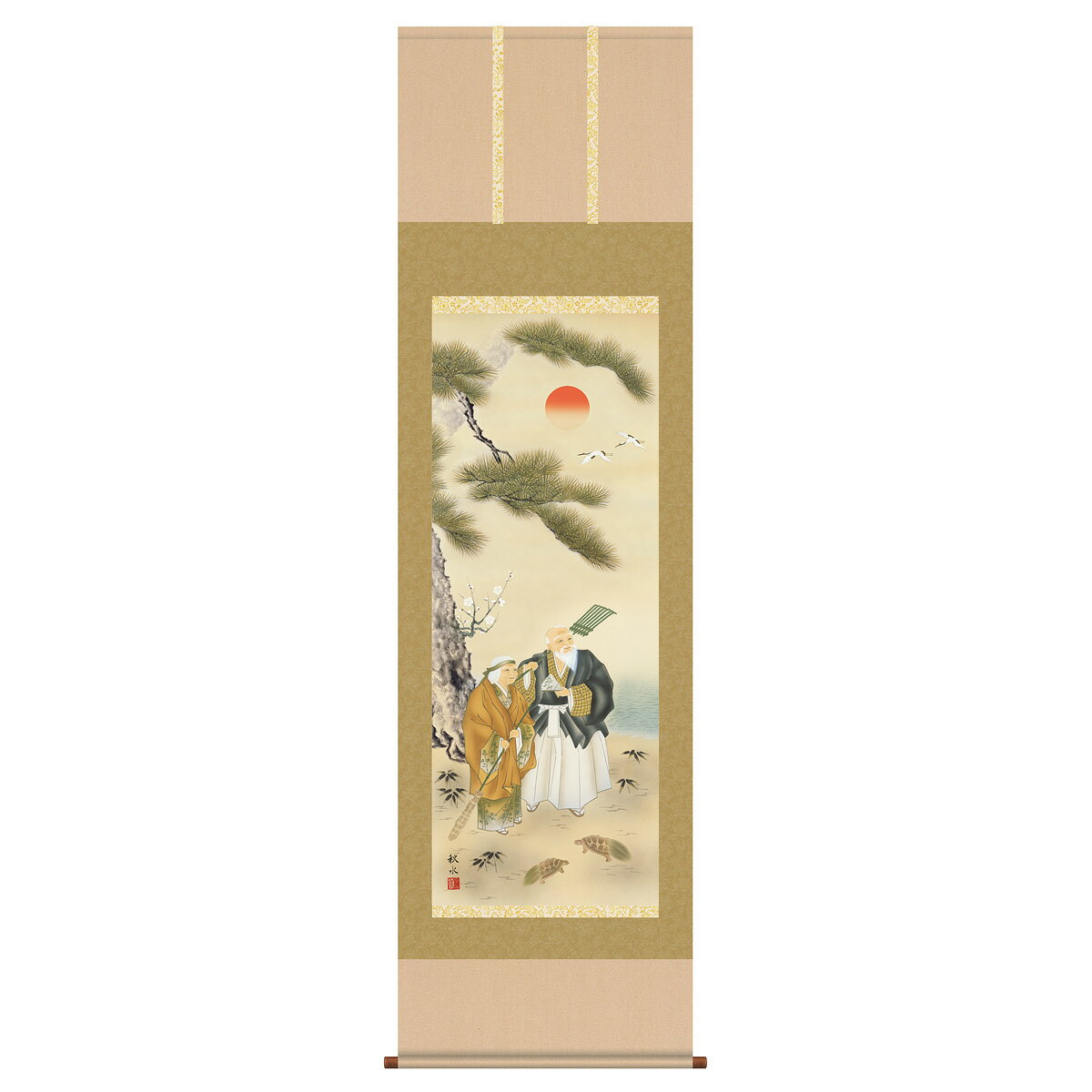 節句 正月 掛け軸 「浮田秋水(草夕会)作 高砂 掛け軸」2016年雛人形 ●正月飾り