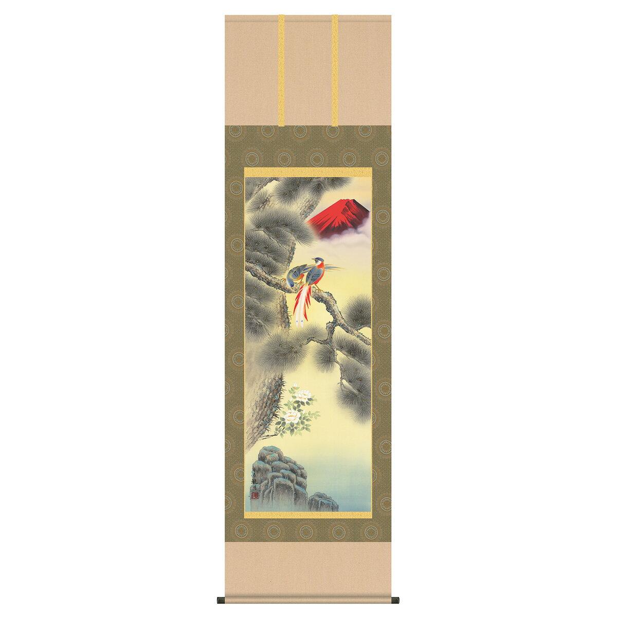 節句 正月 掛け軸 「森山観月(三美会)作 不老長春 掛け軸」2016年雛人形 ●正月飾り