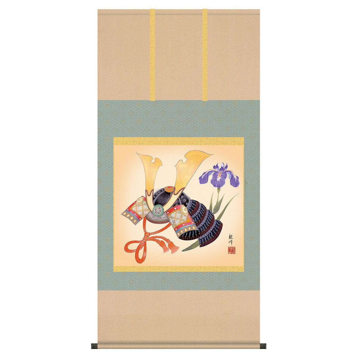 端午の節句 正月 掛け軸 掛軸 「山村観峰(三美会)作 兜」 ●正月飾り 端午の節句