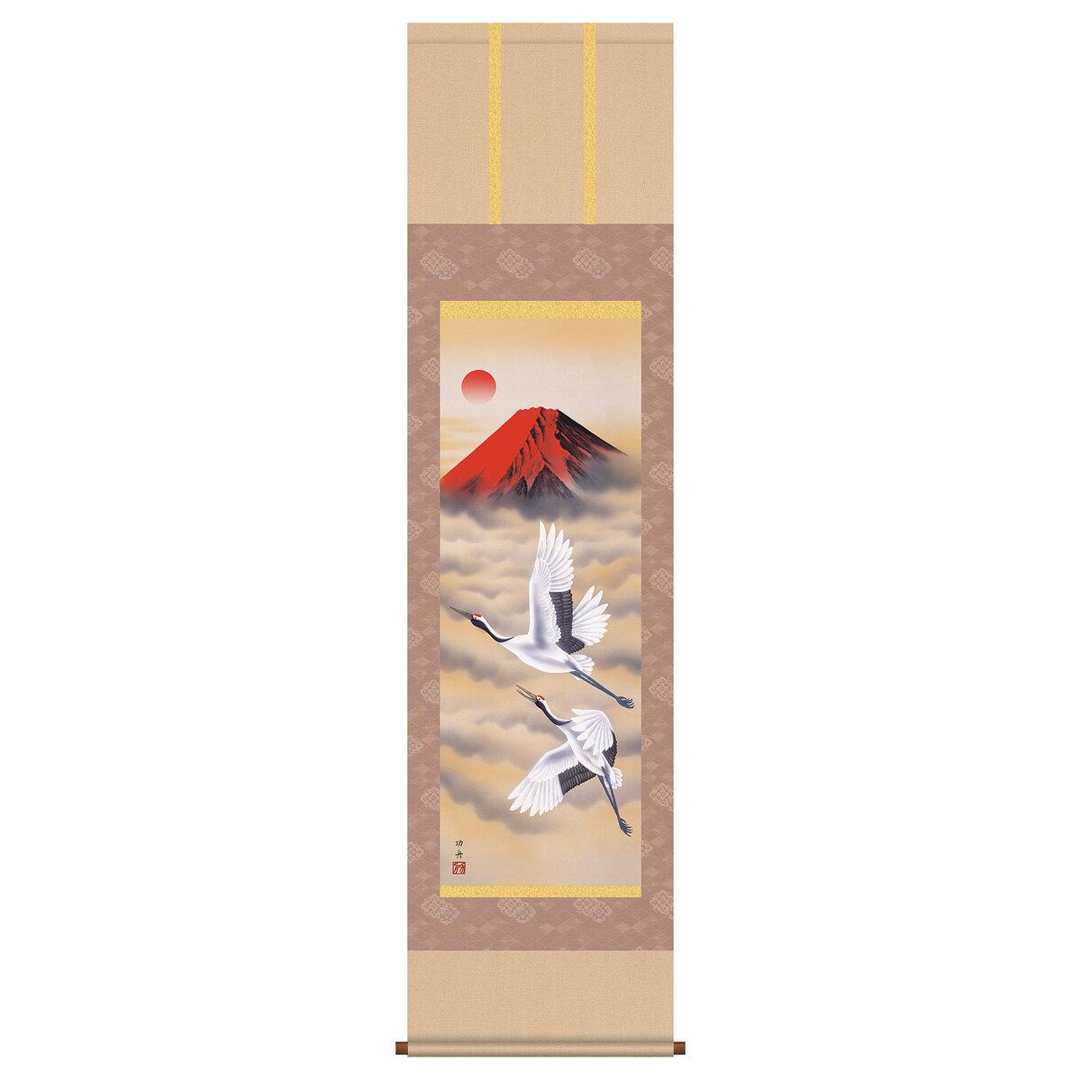 節句 正月 掛け軸 「瀬田功舟(洛友会)作 赤富士飛翔 掛け軸」2016年雛人形 ●正月飾り