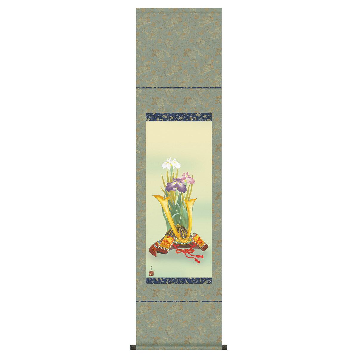 端午の節句 正月 掛け軸 掛軸 「井川洋光(幸洋会)作 兜と菖蒲」 ●正月飾り 端午の節句