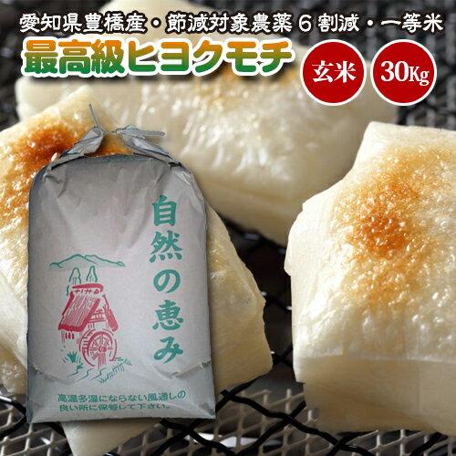 29年産 新米! 高級ヒヨクモチ 30kg 玄米 【送料無料!(一部地域を除く)】