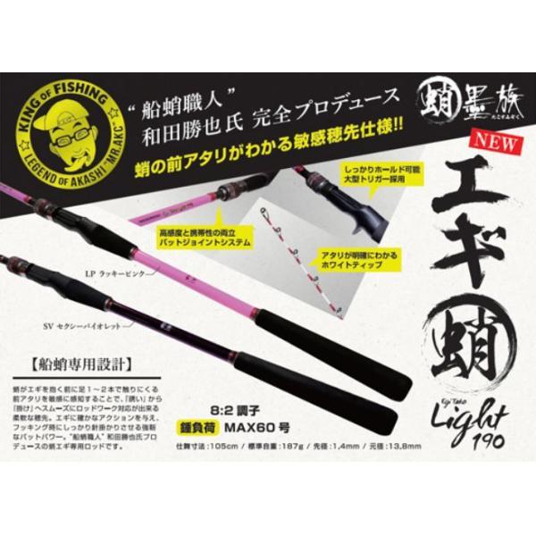 ハリミツ 蛸墨族エギ蛸ライト190 VTR-190