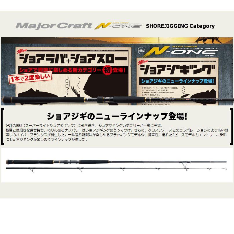 メジャークラフト N-ONE(エヌワン)【ショアジギングモデル】NSS-962LSJ