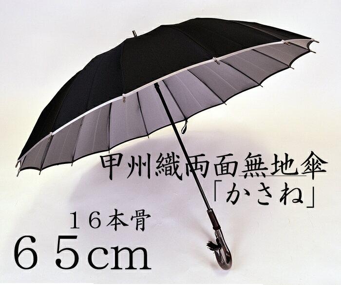 日本製 雨傘 甲州織両面傘「かさね」 長傘16本骨65cm 傘/男女兼用(メンズ・レディース) かさ/カサ/レデイース/ladies/men's/MEN'S/男性用