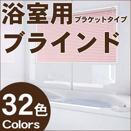 ブラインド 遮光 浴室用 浴室 TOSO ブラインド コルトブラインド25浴窓 羽幅25mm ブラケット取り付けタイプ 幅241cm~260cm×丈101cm~120cm