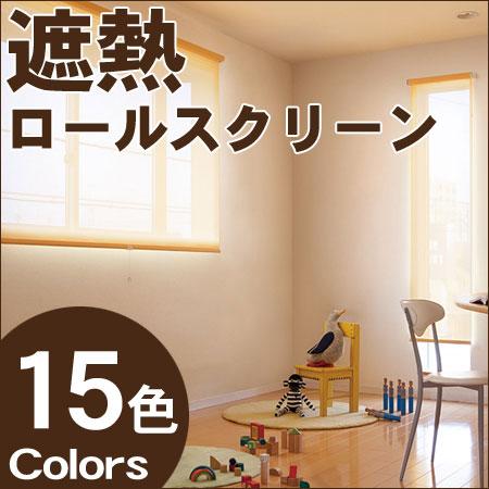 遮熱ロールスクリーン TOSO コルトエコ ウォッシャブル 幅121~160cm×丈441~450cm ロールカーテン
