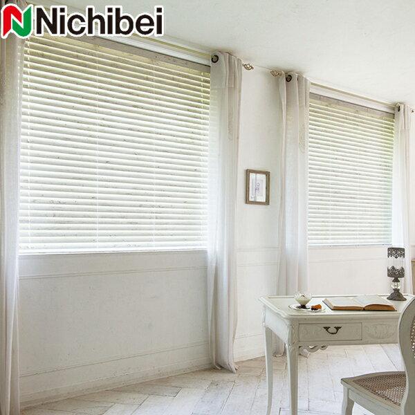 ニチベイ 木製ブラインド グレイン・アンティーク・エイジング クレール50 ループコード式 幅221~240cm×丈141~160cm ウッドブラインド 木製 ブラインド