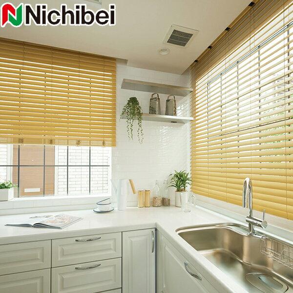 ニチベイ 木製ブラインド 防炎・耐水 クレール50 ループコード式 幅101~120cm×丈161~180cm ウッドブラインド 木製 ブラインド