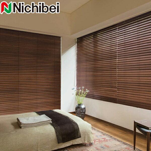 ニチベイ 木製ブラインド ベーシック クレールグランツ50 ループコード式 幅201~220cm×丈141~160cm ウッドブラインド 木製 ブラインド