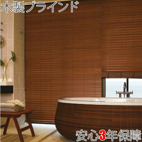 ニチベイ 木製ブラインド 防炎・耐水 クレールグランツ50 ループコード式 幅101~120cm×丈261~280cm ウッドブラインド 木製 ブラインド