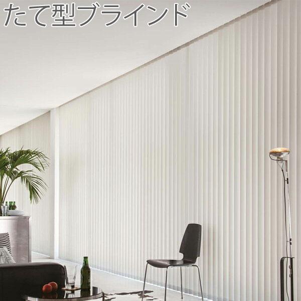 縦型ブラインド ニチベイ アルペジオ シングルスタイル(羽幅100mm) フェアフレクト遮熱 A7830~A7832 幅241~280cm×丈301~350cm
