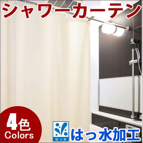 シャワーカーテン リリカラ ファブリックデコ FD51555~FD51558 ヒダなしカーテン 幅201~250cm×丈~200cm