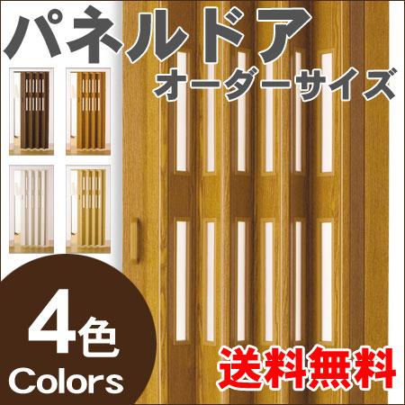 パネルドア (窓付き アコーディオンドア) クレア オーダー製品 幅161cm×丈221cm~240cm 4色から 送料無料