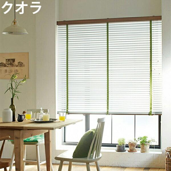 ニチベイ ブラインド クオラ B2001~B2027 コード式 幅141~160cm×丈201~220cm