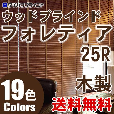 タチカワ 木製ブラインド フォレティア25R 幅141cm~160cm×丈181cm~200cm ラダーテープ仕様